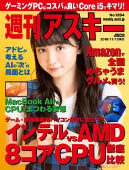 週刊アスキー No.1204(2018年11月13日発行)