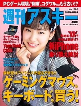 週刊アスキー No.1205(2018年11月20日発行)