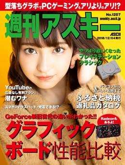 週刊アスキー No.1207(2018年12月4日発行)