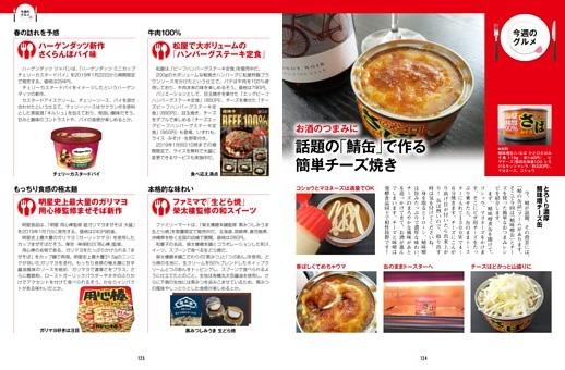 話題の「鯖缶」で作る簡単チーズ焼き/今週のグルメ