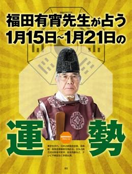福田有宵先生が占う!今週の運勢/1月15日〜1月21日