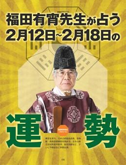 福田有宵先生が占う!今週の運勢/2月12日〜2月18日