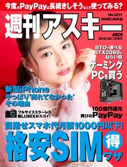 週刊アスキー No.1217(2019年2月12日発行)