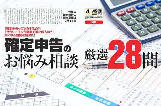 特集 確定申告のお悩み相談 厳選28問