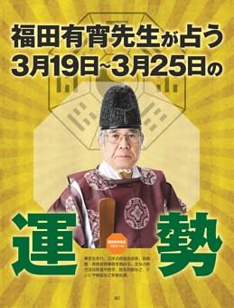 福田有宵先生が占う!今週の運勢/3月19日〜3月25日