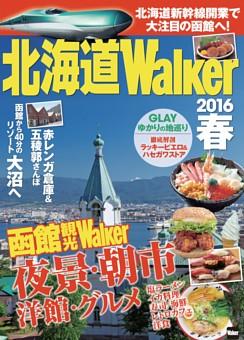 北海道ウォーカー 北海道新幹線で行く! 函館観光Walker