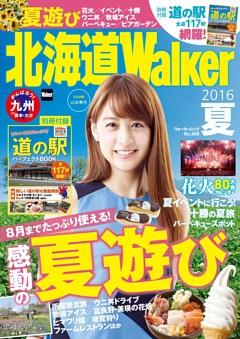北海道ウォーカー 2016年夏号