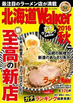 北海道ウォーカー 2016年秋号