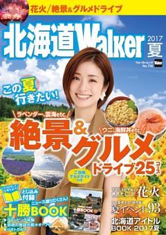 北海道ウォーカー 2017年夏号