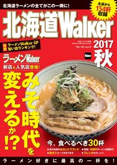 北海道ウォーカー 2017年秋号