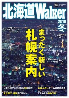 北海道ウォーカー 2017年冬号
