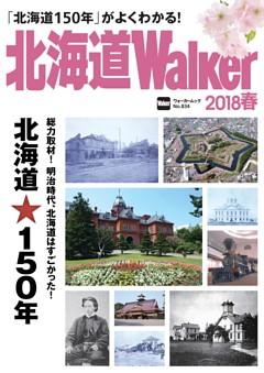 北海道ウォーカー 2018年春号