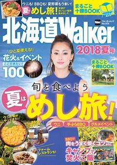 北海道ウォーカー 2018年夏号