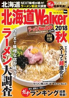 北海道ウォーカー 2018年秋号