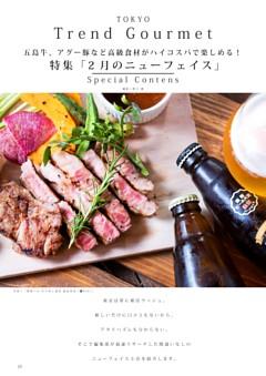 【特集】高級食材が気軽に楽しめる!2月オープンの注目レストラン