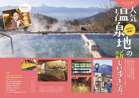 【特集】人気温泉地の新しい歩き方。