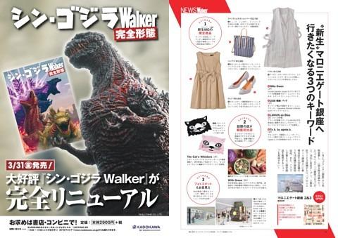 NEWS:マロニエゲート銀座2&3全店オープン!