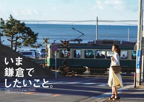特集「いま鎌倉でしたいこと。」