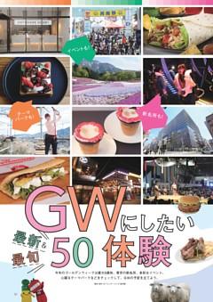 GWにしたい最新&最旬50体験
