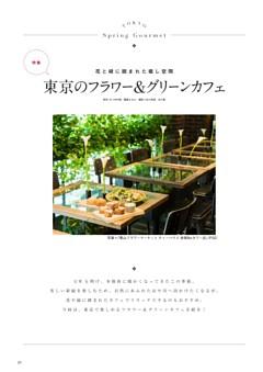 東京のフラワー&グリーンカフェ
