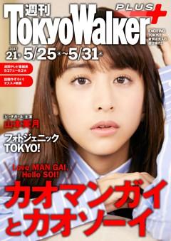 週刊 東京ウォーカー+ 2017年No.21(5月24日発行)