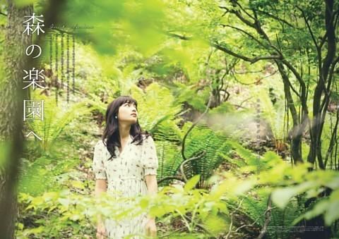 森の楽園へ