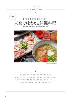 東京で味わえる沖縄料理!