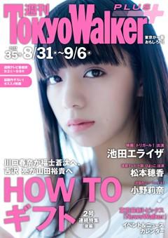 週刊 東京ウォーカー+ 2017年No.35 (8月30日発行)