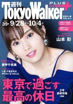 週刊 東京ウォーカー+ 2017年No.39 (9月27日発行)