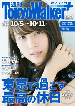 週刊 東京ウォーカー+ 2017年No.40 (10月4日発行)