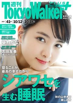 週刊 東京ウォーカー+ 2017年No.41 (10月11日発行)