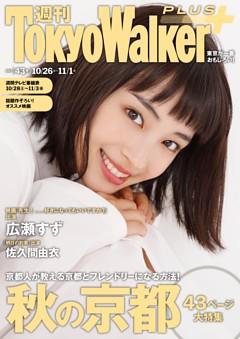 週刊 東京ウォーカー+ 2017年No.43 (10月25日発行)