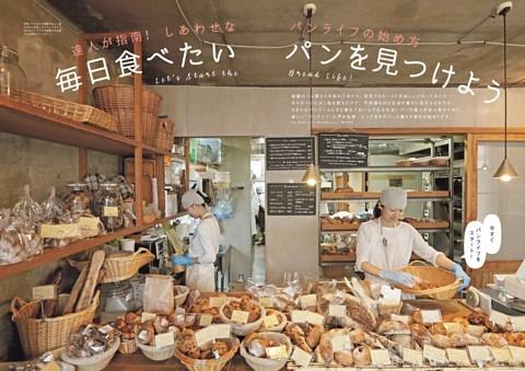 「毎日食べたいパン」前編
