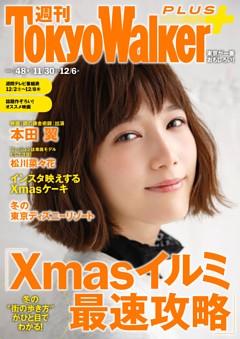 週刊 東京ウォーカー+ 2017年No.48(11月29日発行)