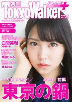 週刊 東京ウォーカー+ 2017年No.49(12月6日発行)