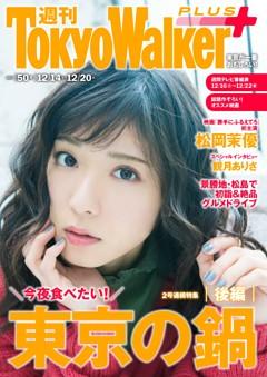 週刊 東京ウォーカー+ 2017年No.50(12月13日発行)