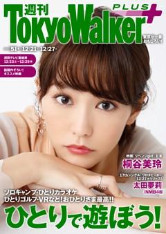 週刊 東京ウォーカー+ 2017年No.51(12月20日発行)