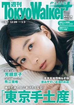 週刊 東京ウォーカー+ 2017年No.52(12月27日発行)