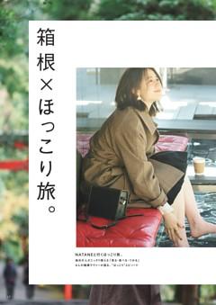 「箱根ほっこり旅」