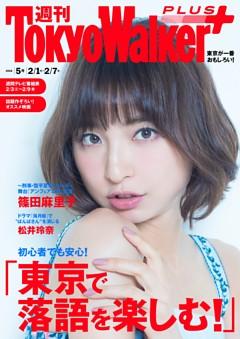 週刊 東京ウォーカー+ 2018年No.5(1月31日発行)