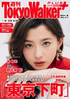 週刊 東京ウォーカー+ 2018年No.6 (2月7日発行)