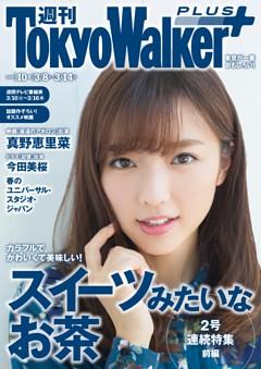 週刊 東京ウォーカー+ 2018年No.10 (3月7日発行)