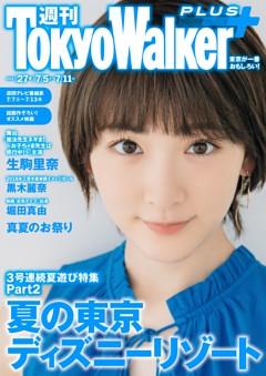 週刊 東京ウォーカー+ 2018年No.27 (7月4日発行)