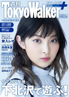 週刊 東京ウォーカー+ 2018年No.31 (8月1日発行)