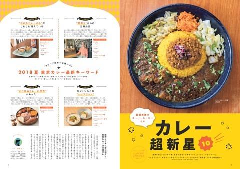 話題沸騰! 東京の超新星カレー