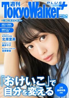 週刊 東京ウォーカー+ 2018年No.34 (8月22日発行)