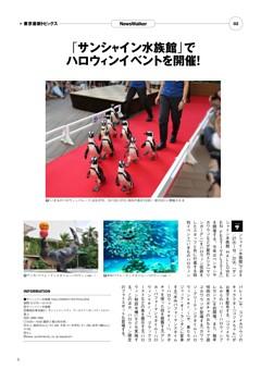 東京最新トピックスPART1/  「サンシャイン水族館」でハロウィンイベントを開催!