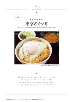 特集 オリジナル続々! 東京のカツ丼