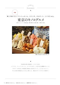 特集 秋こそ食べたい!マッシュルーム、エリンギ、ポルチーニ、シイタケetc.東京のキノコグルメ