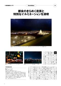 東京最新トピックスPART1/都会のきらめく夜景と特別なイルミネーションを満喫